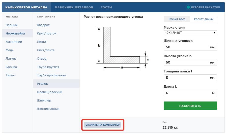 калькулятор металлопроката онлайн